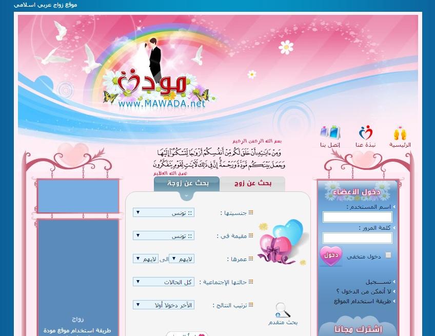 zawajalhalal.com Maw9i3Zawaj.com Maw9i3 ta3arof zawaj halal femme homme avec numero de telephone et photo services