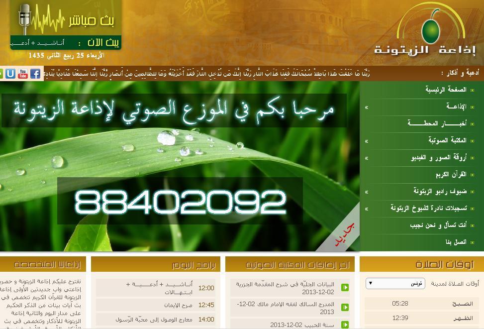 zitounafm.net Radio Zitouna FM du coran en Tunisie ahadith nabawiya live quran horaire prières aw9at salat